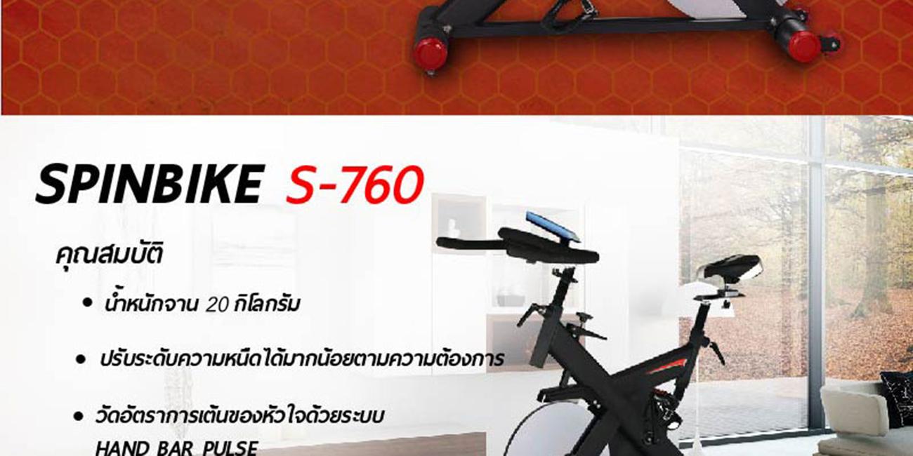จักรยานนั่งปั่น S-760
