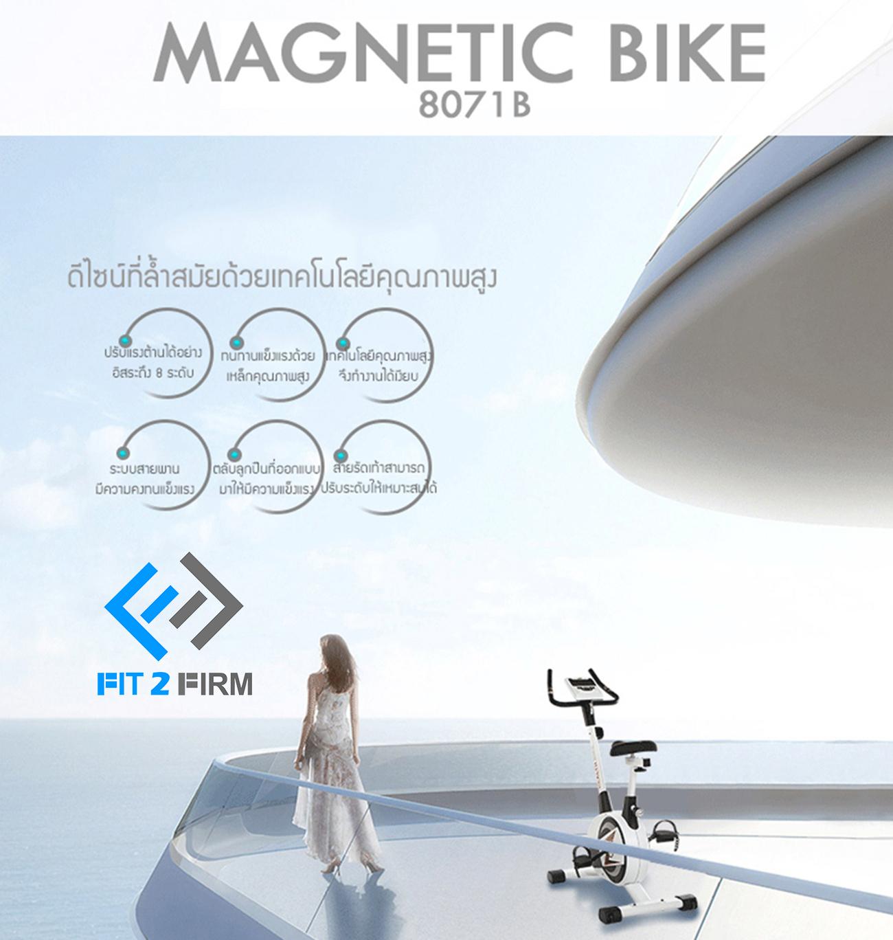 จักรยานนั่งปั่นออกกำลังกาย Magnetic Bike 8071B สีฟ้า