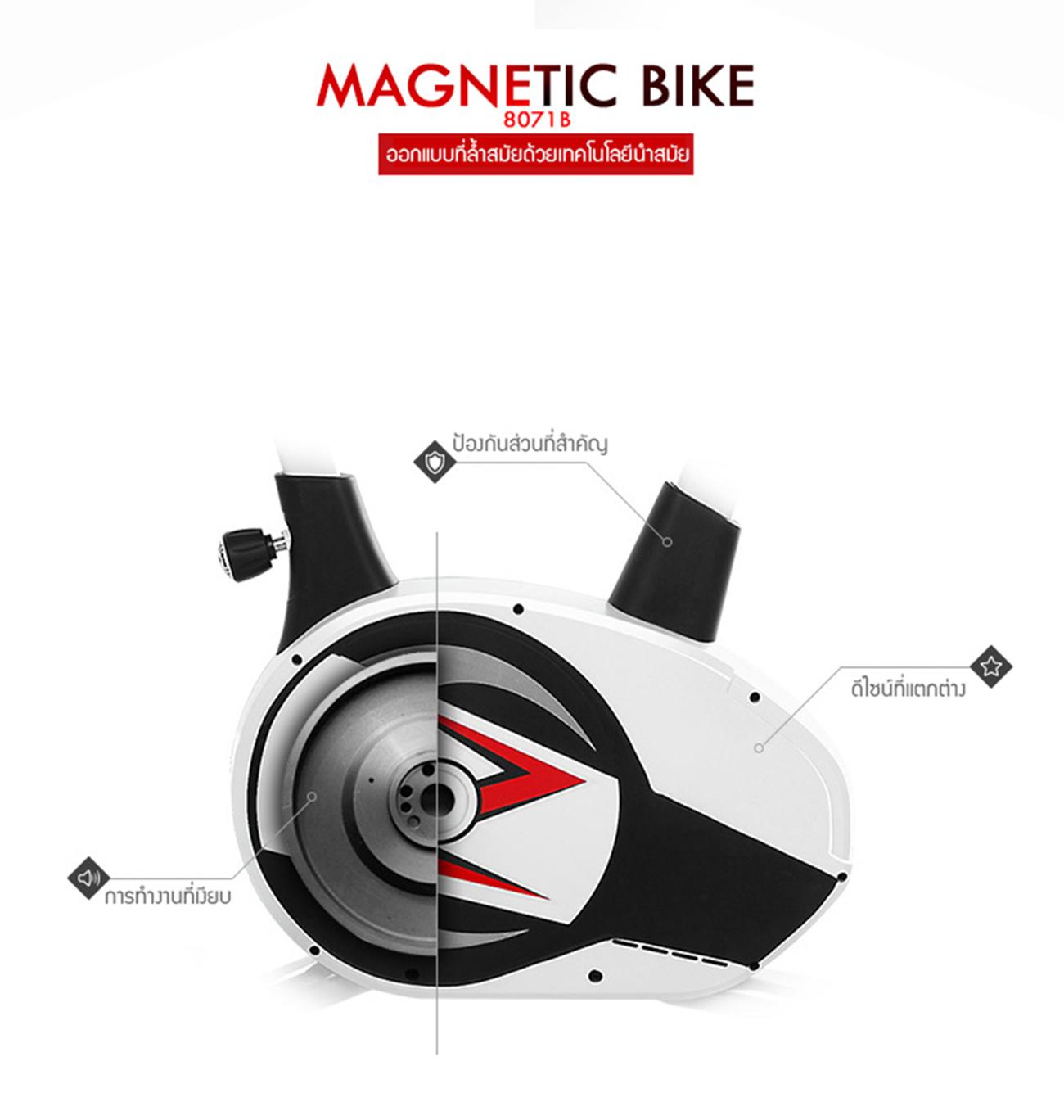 จักรยานนั่งปั่นออกกำลังกาย Magnetic Bike 8071B สีแดง