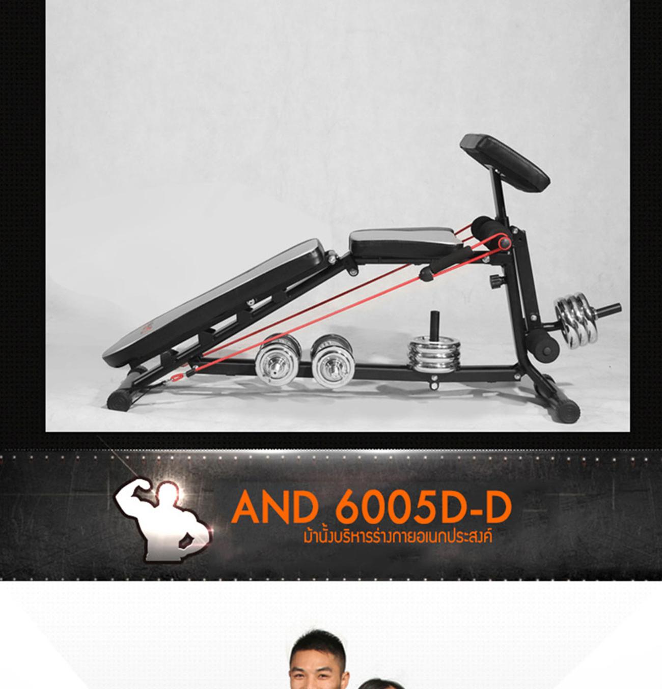 ม้านั่งบริหารร่างกายอเนกประสงค์ AND-6005D-D (สีดำ)