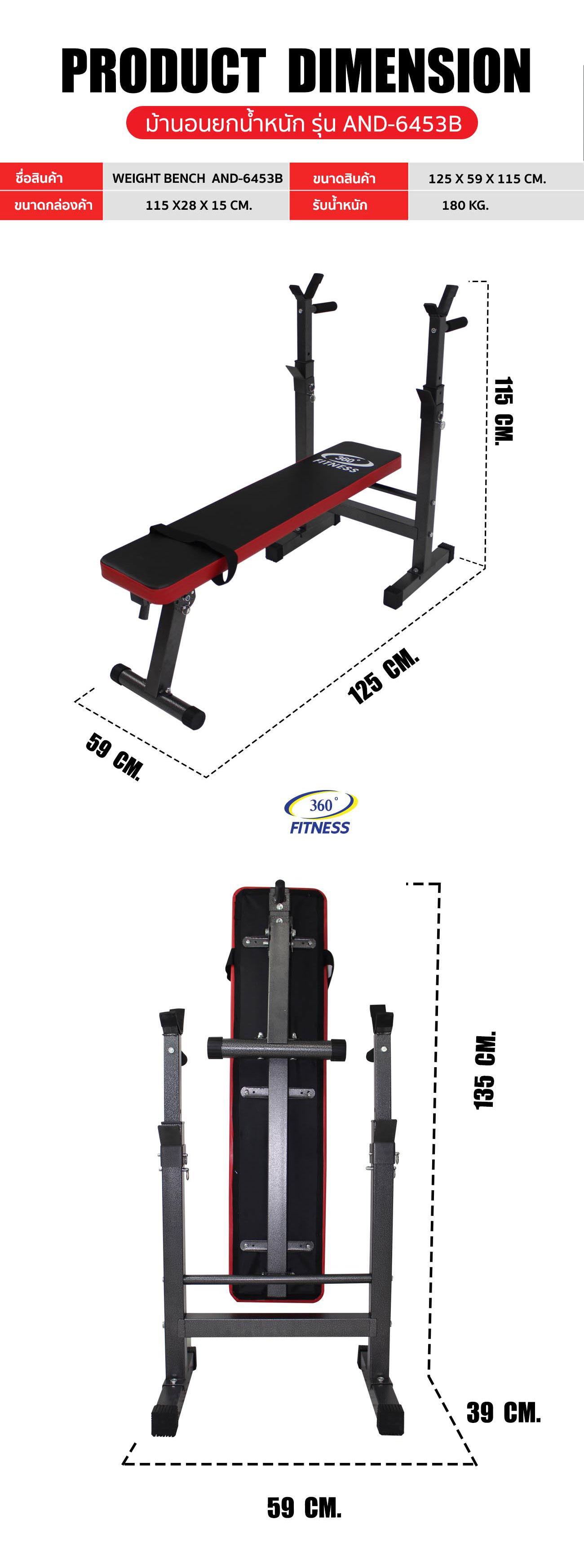 ม้านอนยกน้ำหนักปรับระดับได้ 360องศา ฟิตเนส รุ่น AND-6453B