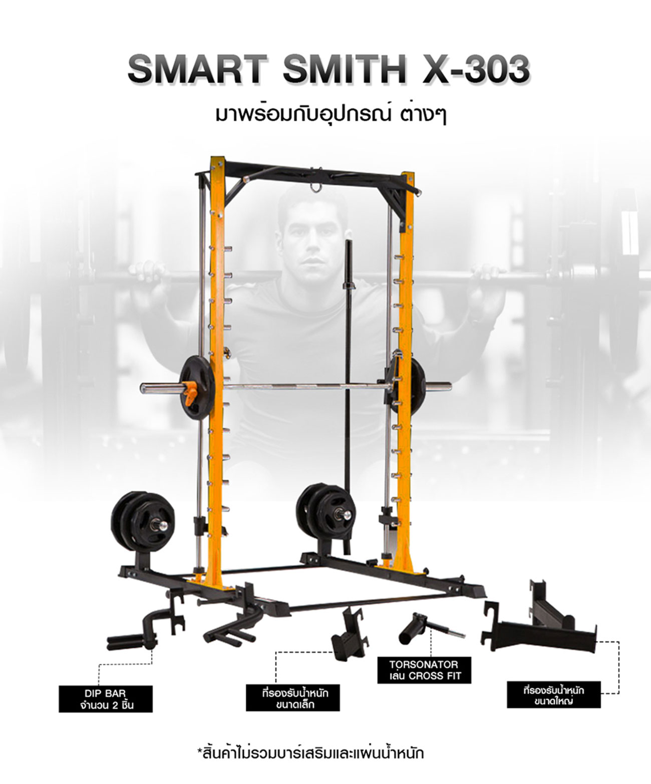 Smart Smith สมิท แมชชีน รุ่น X-303