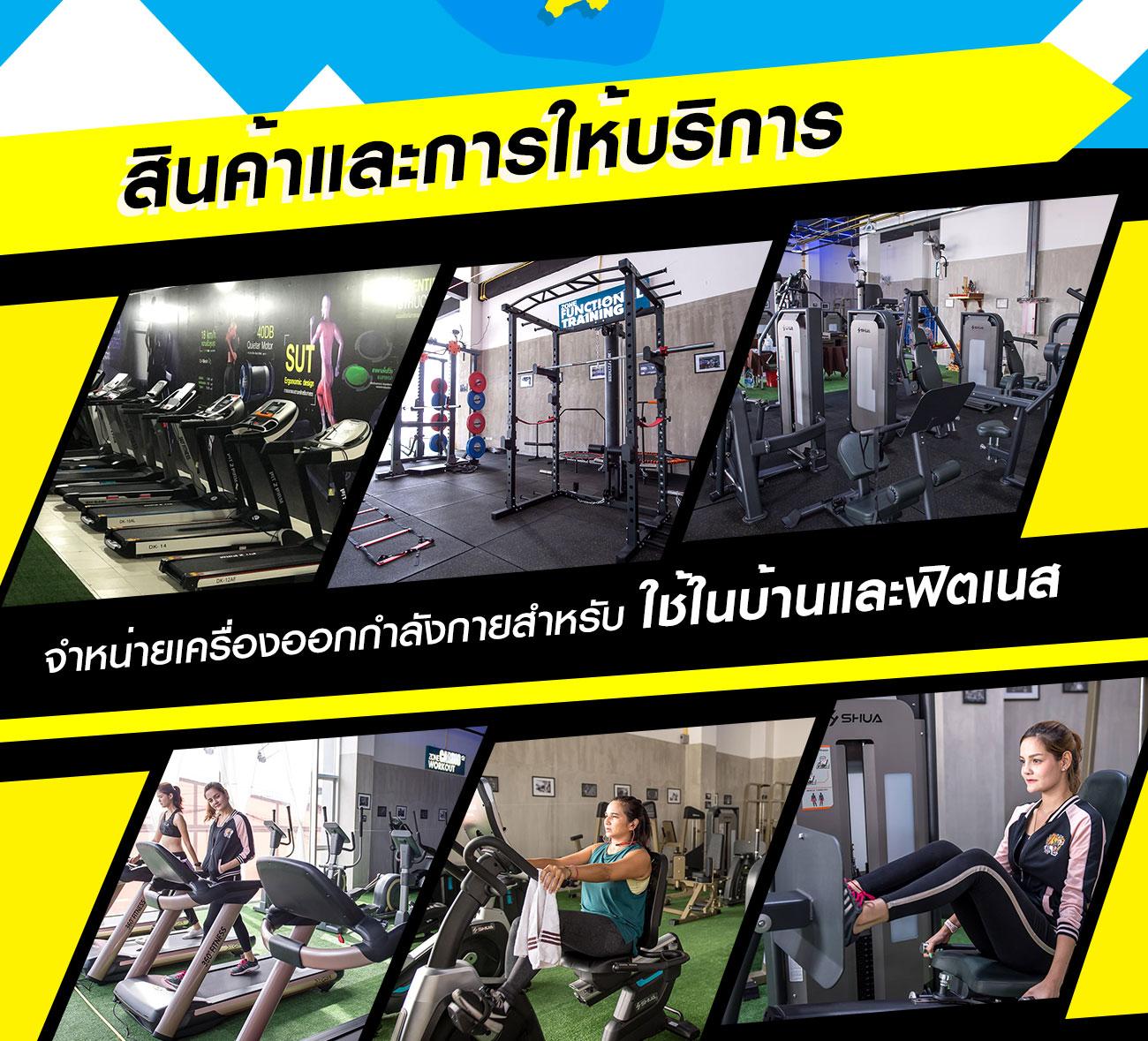 360 Ongsa Fitness Row