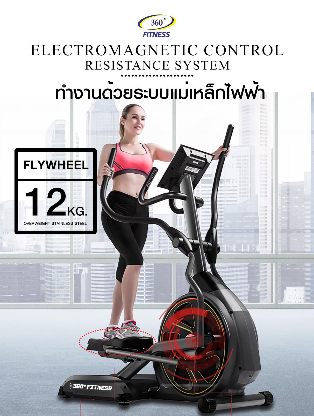 เครื่องเดินวงรี Electronic Elliptical bike X5 Flywheel 12 KG.