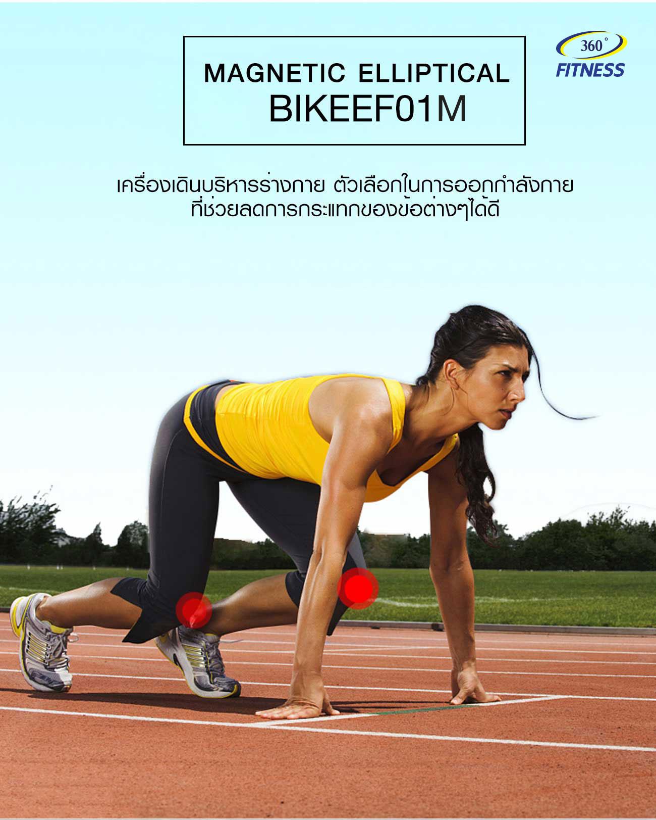 เครื่องเดินวงรี Electronic Elliptical bike EF01M (Flywheel 9 KG. )