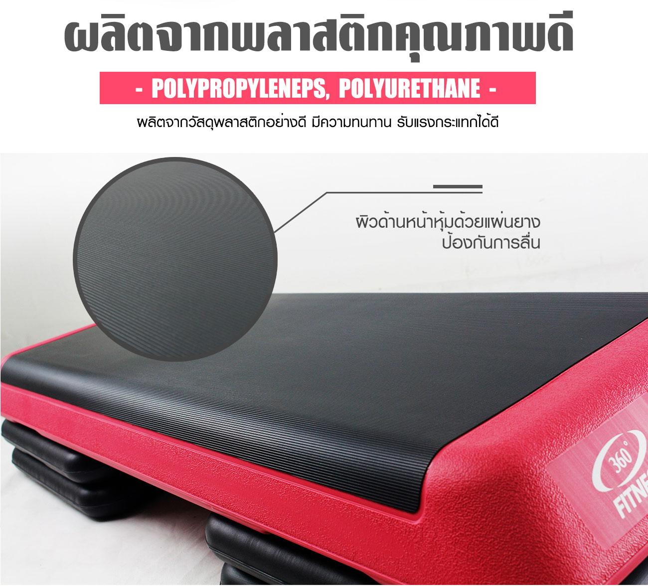สเต็ปเปอร์สำหรับเล่นแอโรบิค MB-47050