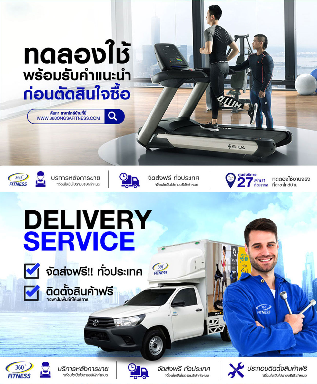 balance trainer light commercial