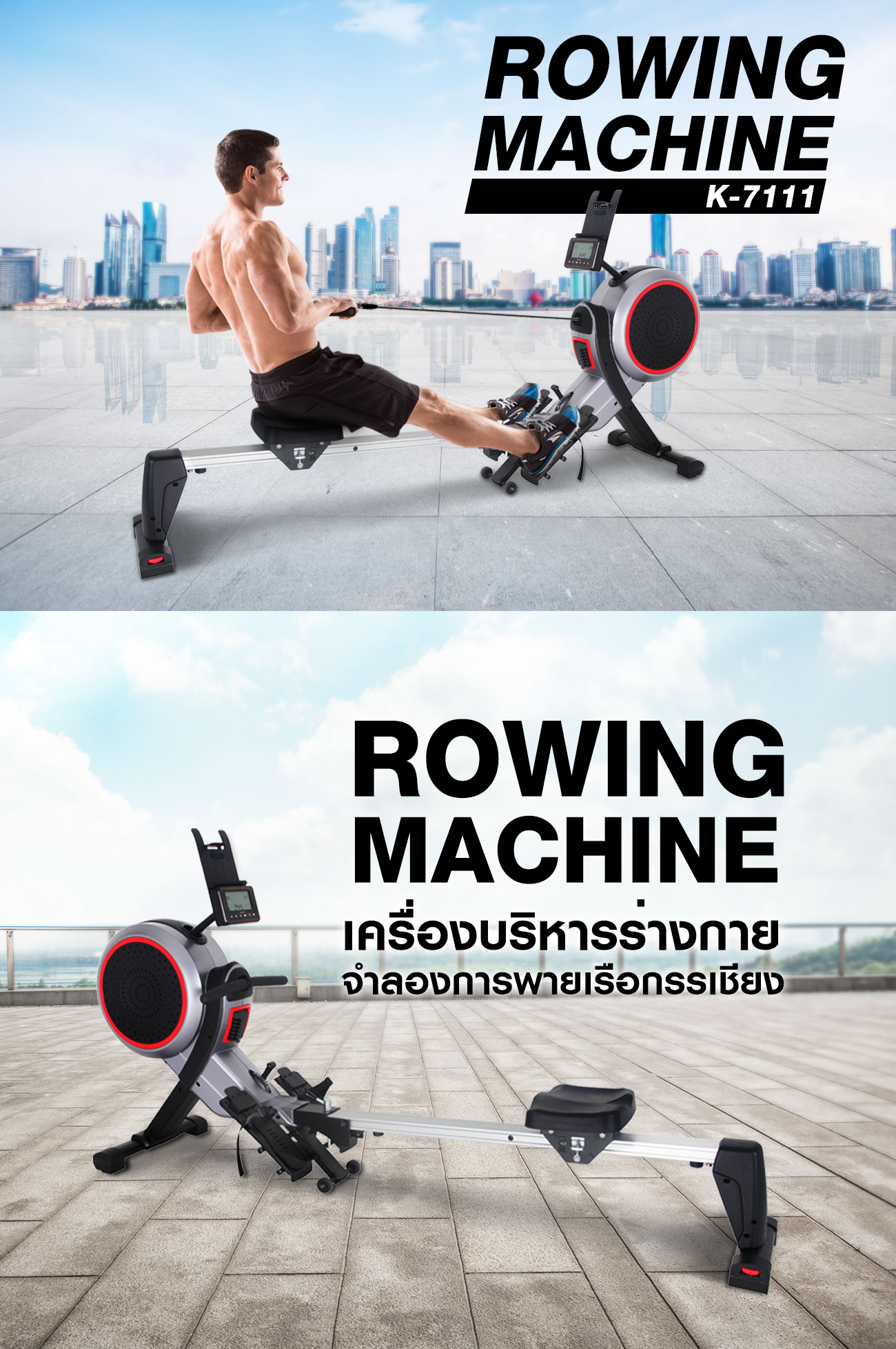 Rowing Machine K-7111