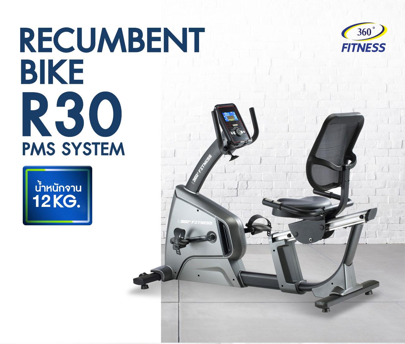 จักรยานเอนปั่น รุ่น R30-ระบบไฟฟ้า