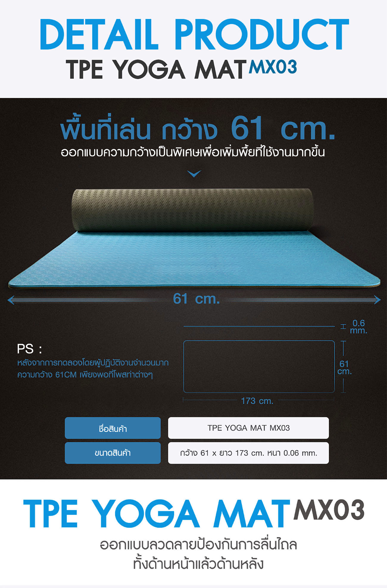 เสื่อโยคะ yoga mat TPE MX03 (Blue)