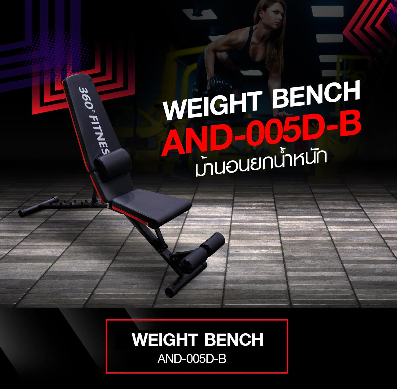 ม้านอนยกน้ำหนัก Weight Bench รุ่น AND-005D-B