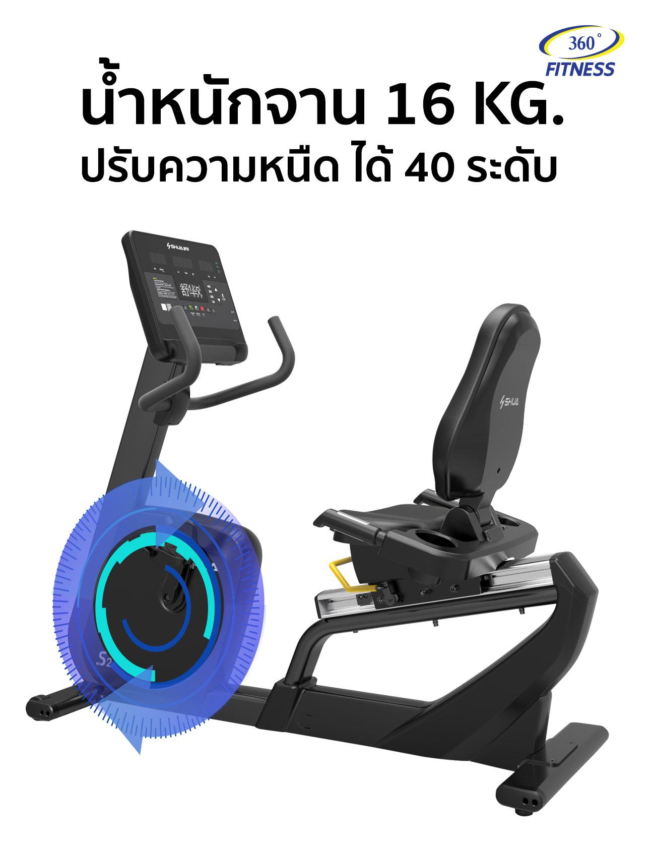 จักรยานเอนปั่น 360องศา ฟิตเนส รุ่น SH-9100R