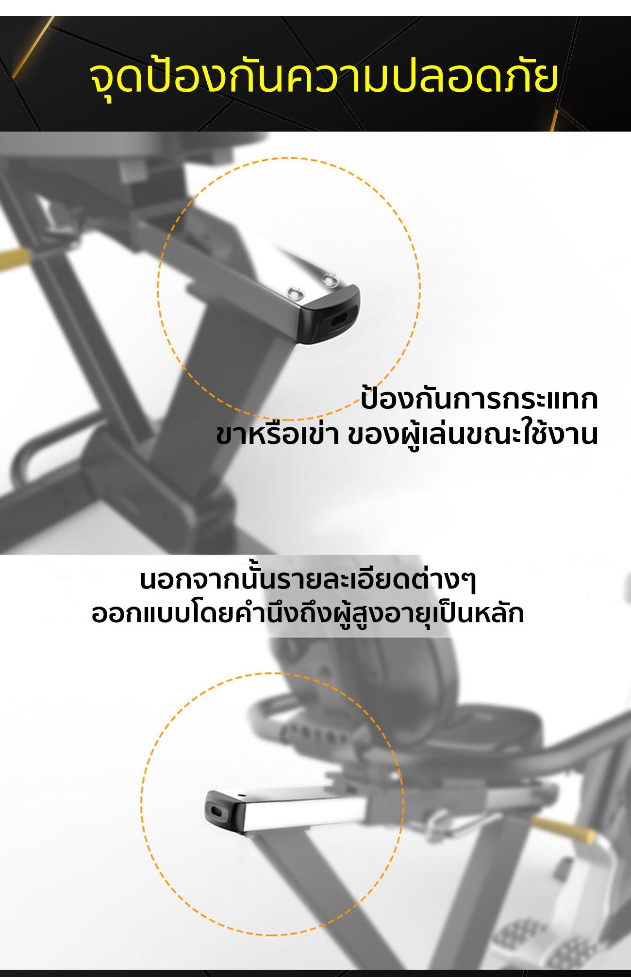 จักรยานเอนปั่น รุ่น SH-B5836R